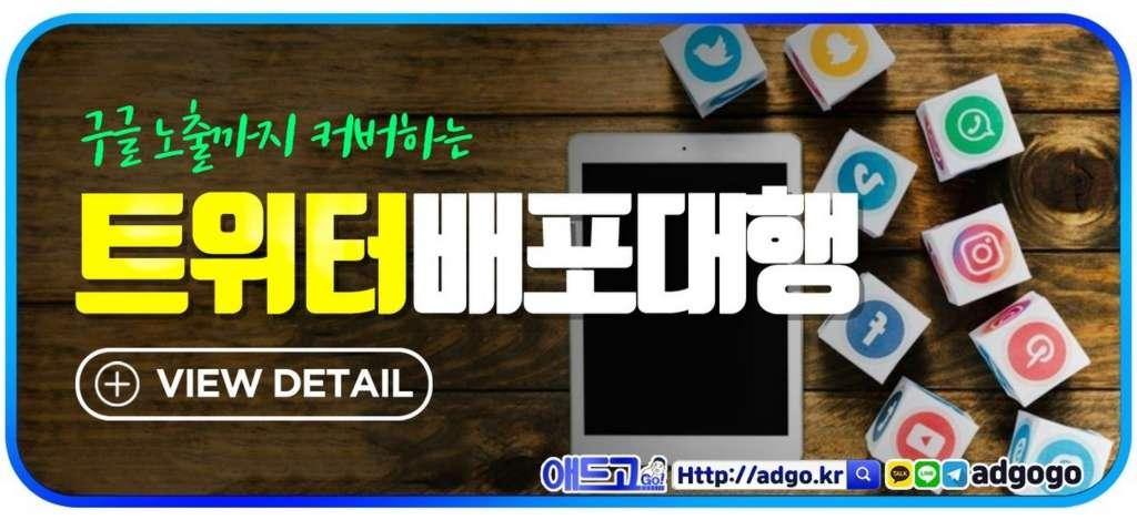 동영상홍보트위터배포대행