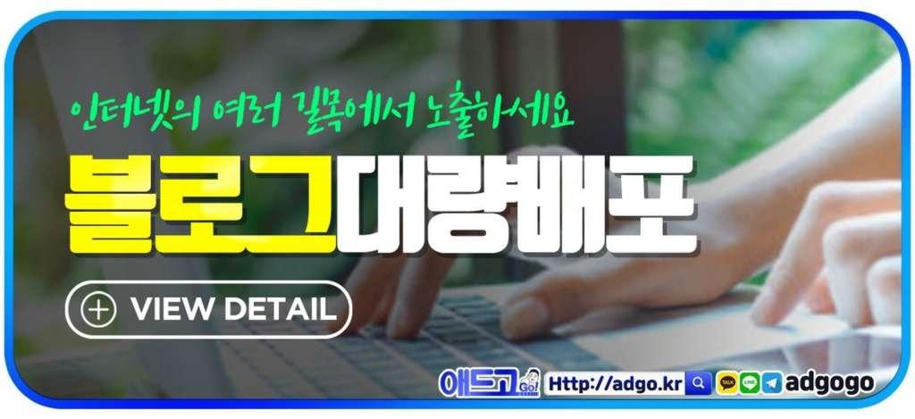 동영상홍보블로그배포
