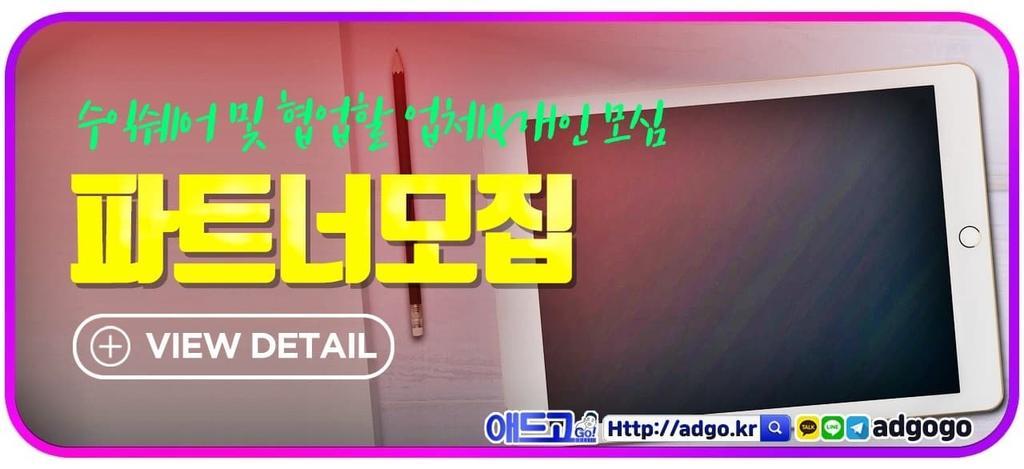 동영상홍보파트너모집